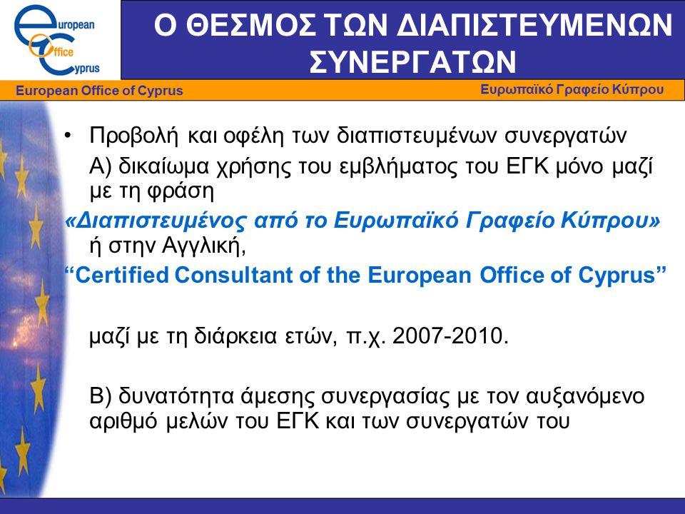Ο ΘΕΣΜΟΣ ΤΩΝ ΔΙΑΠΙΣΤΕΥΜΕΝΩΝ ΣΥΝΕΡΓΑΤΩΝ •Προβολή και οφέλη των διαπιστευμένων συνεργατών Α) δικαίωμα χρήσης του εμβλήματος του ΕΓΚ μόνο μαζί με τη φράση «Διαπιστευμένος από το Ευρωπαϊκό Γραφείο Κύπρου» ή στην Αγγλική, Certified Consultant of the European Office of Cyprus μαζί με τη διάρκεια ετών, π.χ.