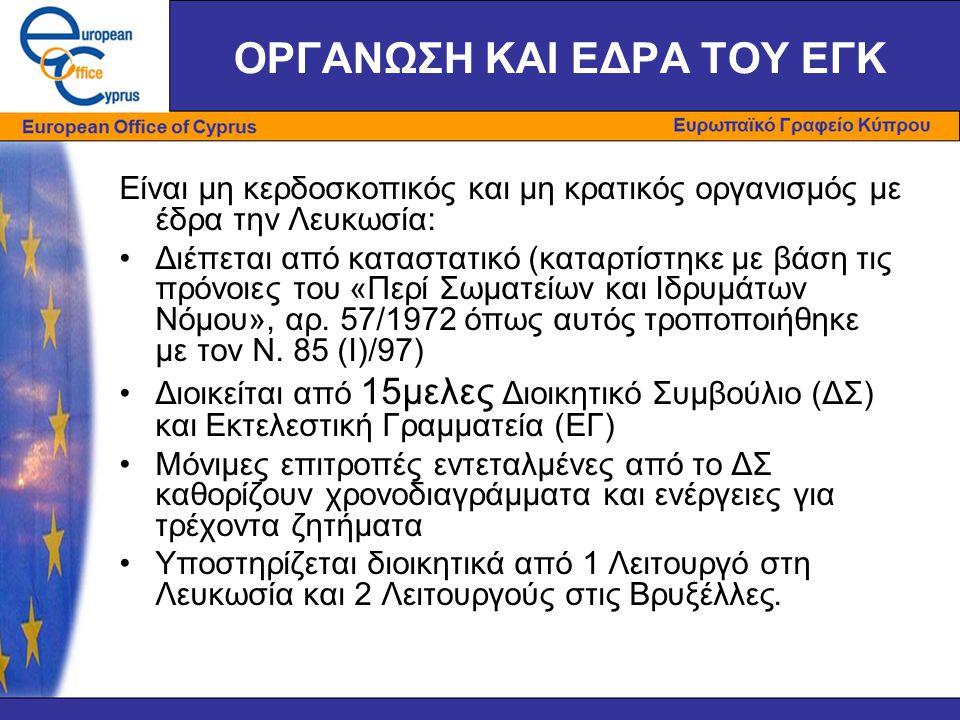 ΟΡΓΑΝΩΣΗ ΚΑΙ ΕΔΡΑ ΤΟΥ ΕΓΚ Είναι μη κερδοσκοπικός και μη κρατικός οργανισμός με έδρα την Λευκωσία: •Διέπεται από καταστατικό (καταρτίστηκε με βάση τις
