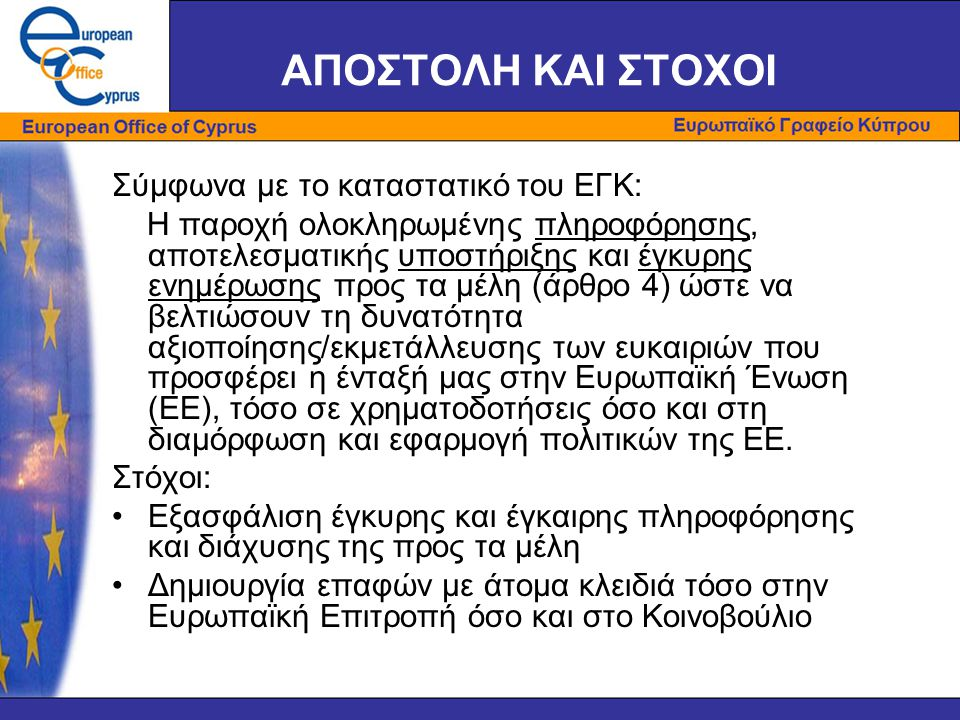 ΑΠΟΣΤΟΛΗ ΚΑΙ ΣΤΟΧΟΙ Σύμφωνα με το καταστατικό του ΕΓΚ: Η παροχή ολοκληρωμένης πληροφόρησης, αποτελεσματικής υποστήριξης και έγκυρης ενημέρωσης προς τα