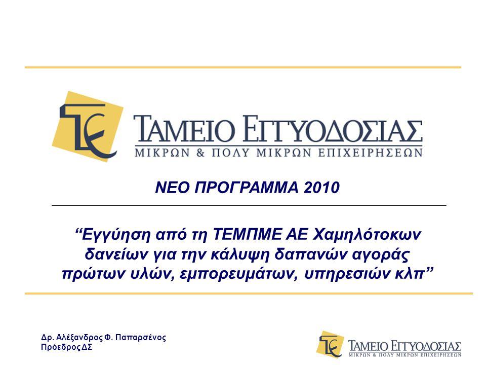 ΝΕΟ ΠΡΟΓΡΑΜΜΑ 2010 Εγγύηση από τη ΤΕΜΠΜΕ ΑΕ Χαμηλότοκων δανείων για την κάλυψη δαπανών αγοράς πρώτων υλών, εμπορευμάτων, υπηρεσιών κλπ Δρ.