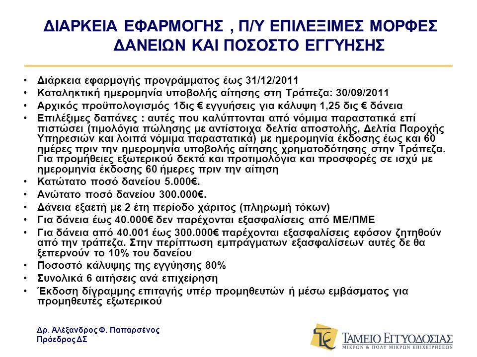 ΔΙΑΔΙΚΑΣΙΕΣ •Η τράπεζα δέχεται τα αιτήματα των ΜΕ/ΠΜΕ, αξιολογεί αυτά και σε περίπτωση θετικής απάντησης αποστέλλει το αίτημα στη ΤΕΜΠΜΕ ΑΕ •Η ΤΕΜΠΜΕ εξετάζει την αίτηση και εντός 10 ημερολογιακών ημερών απαντά •Η εκταμίευση του δανείου και η καταβολή του ποσού από την τράπεζα με δίγραμμη επιταγή ή με έμβασμα απευθείας στους προμηθευτές των ΜΕ/ΠΜΕ γίνεται το αργότερο εντός δύο μηνών από την ημερομηνία έγκρισης της εγγύησης •Η ισχύς της εγγύησης αρχίζει εφόσον γίνει η εκταμίευση του δανείου και ταυτόχρονα η κατάθεση της προμήθειας στο λογαριασμό της ΤΕΜΠΜΕ •Έλεγχος των φακέλων σε ΜΕ/ΠΜΕ και σε Τράπεζες κατά τη διάρκεια της εγγύησης •Άμεση καταβολή της τελικής ζημιάς σε περίπτωση καταγγελίας της σύμβασης δανείου.