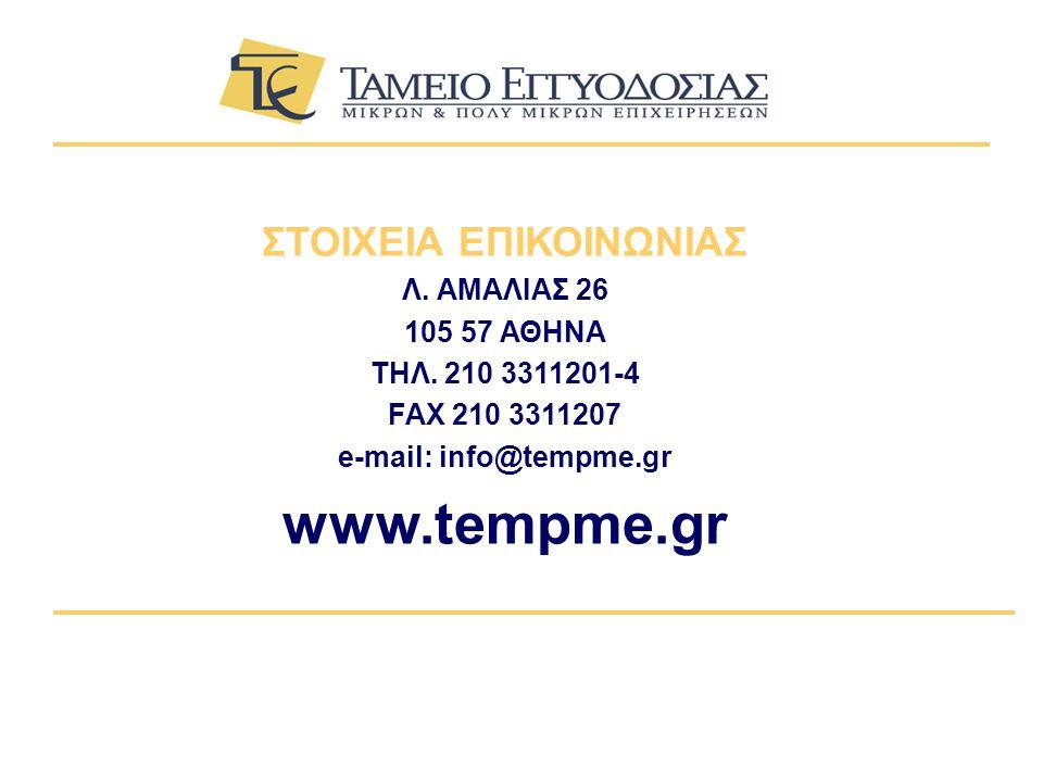 ΣΤΟΙΧΕΙΑ ΕΠΙΚΟΙΝΩΝΙΑΣ Λ. ΑΜΑΛΙΑΣ 26 105 57 ΑΘΗΝΑ ΤΗΛ. 210 3311201-4 FAX 210 3311207 e-mail: info@tempme.gr www.tempme.gr