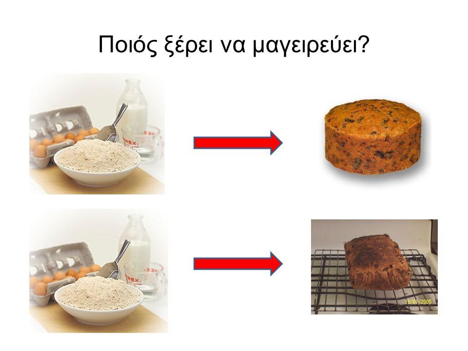 Ποιός ξέρει να μαγειρεύει?