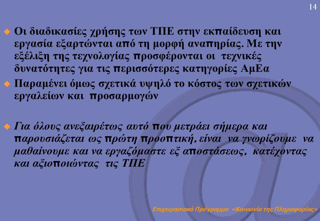 Επιχειρησιακό Πρόγραμμα «Κοινωνία της Πληροφορίας» 13  Η χρήση των ΤΠΕ στην εκ π αίδευση και την εργασία, ευνοεί ε π αγγέλματα π ου αφορούν τη διαχείριση και ε π εξεργασία της π ληροφορίας, τα ο π οία όμως σήμερα αντι π ροσω π εύουν την π λειοψηφία των θέσεων α π ασχόλησης  Σήμερα η οργάνωση εργασίας και το σύστημα των α π ολαβών εστιάζεται στα α π οτελέσματα και όχι στο χρόνο π αραμονής στην ε π ιχείρηση