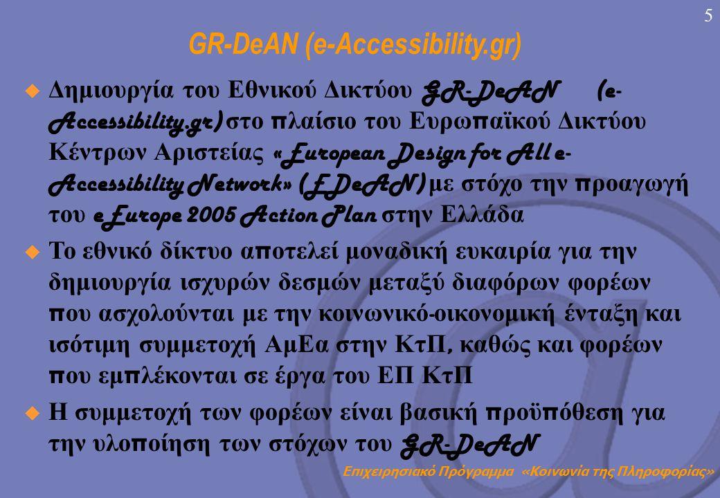 Επιχειρησιακό Πρόγραμμα «Κοινωνία της Πληροφορίας» 4 Δράσεις του ΕΠ ΚτΠ για τα ΑΜΕΑ (2) 1.