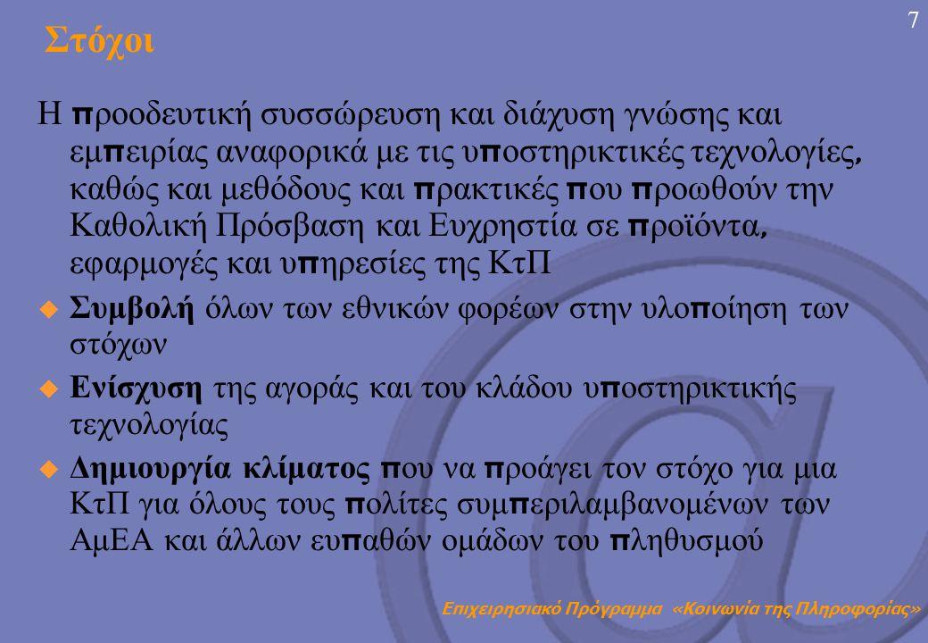 Επιχειρησιακό Πρόγραμμα «Κοινωνία της Πληροφορίας» 6 GR-DeAN και το ΕΠ ΚτΠ Άξονας 1 Παιδεία & Πολιτισμός Άξονας 2 Εξυ π ηρέτηση του π ολίτη & Βελτίωση της π οιότητας ζωής Άξονας 3 Ανά π τυξη και α π ασχόληση Στην ψηφιακή οικονομία Άξονας 4 Ε π ικοινωνίες GR-DeAN ΕΠ ΚτΠ Φορείς υλο π οίησης Προτάσεις έργων