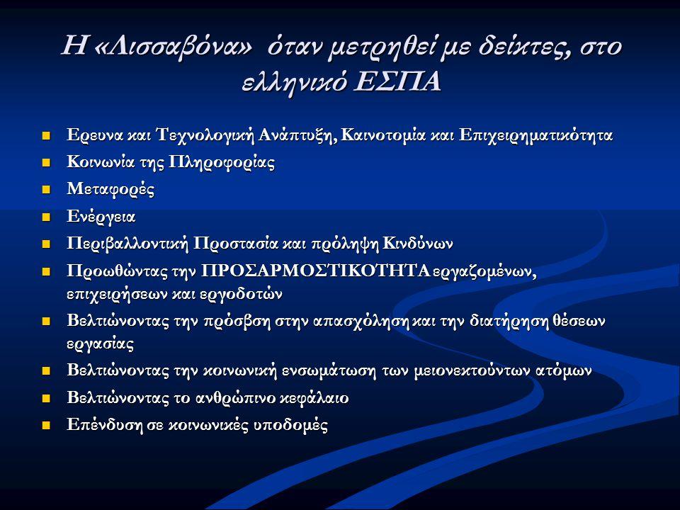Η «Λισσαβόνα» όταν μετρηθεί με δείκτες, στο ελληνικό ΕΣΠΑ  Ερευνα και Τεχνολογική Ανάπτυξη, Καινοτομία και Επιχειρηματικότητα  Κοινωνία της Πληροφορ