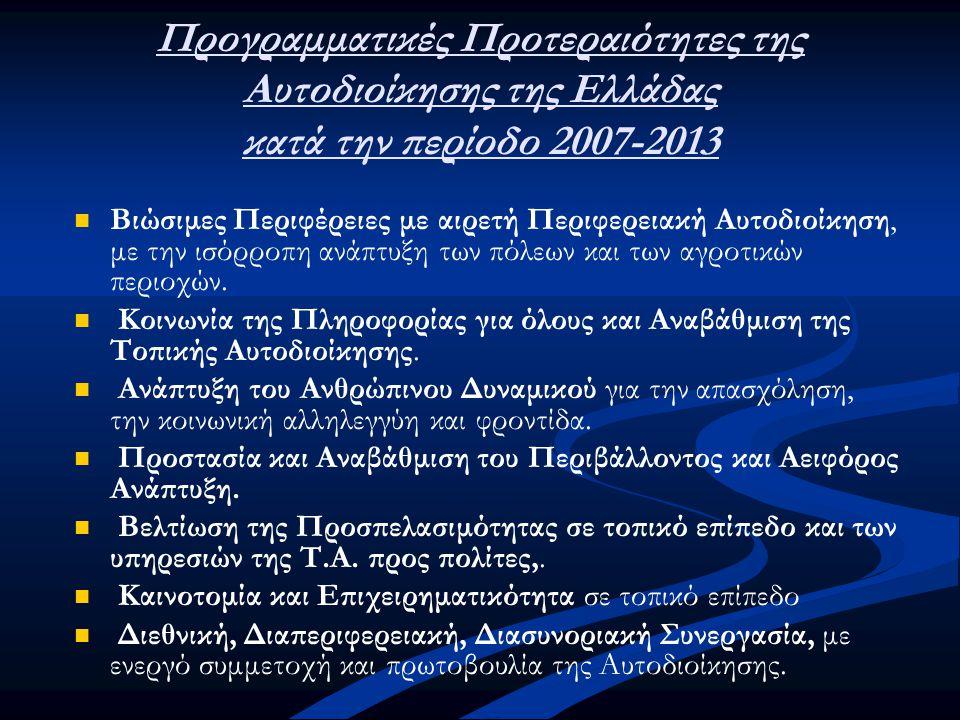 Προγραμματικές Προτεραιότητες της Αυτοδιοίκησης της Ελλάδας κατά την περίοδο 2007-2013   Βιώσιμες Περιφέρειες με αιρετή Περιφερειακή Αυτοδιοίκηση, μ