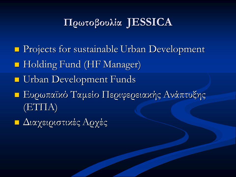 Πρωτοβουλία JESSICA  Projects for sustainable Urban Development  Holding Fund (HF Manager)  Urban Development Funds  Eυρωπαϊκό Ταμείο Περιφερειακή