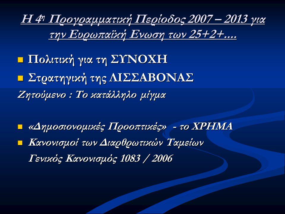 Η 4 η Προγραμματική Περίοδος 2007 – 2013 για την Ευρωπαϊκή Ενωση των 25+2+....  Πολιτική για τη ΣΥΝΟΧΗ  Στρατηγική της ΛΙΣΣΑΒΟΝΑΣ Ζητούμενο : Το κατ
