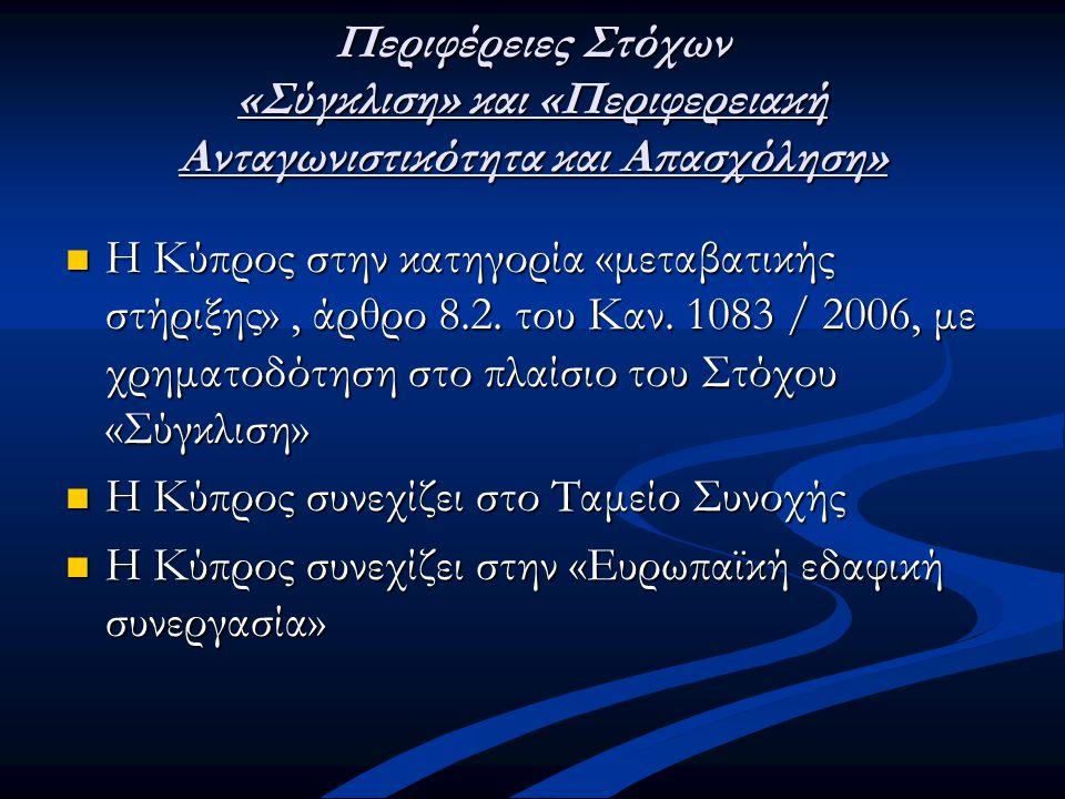 Περιφέρειες Στόχων «Σύγκλιση» και «Περιφερειακή Ανταγωνιστικότητα και Απασχόληση»  Η Κύπρος στην κατηγορία «μεταβατικής στήριξης», άρθρο 8.2. του Καν