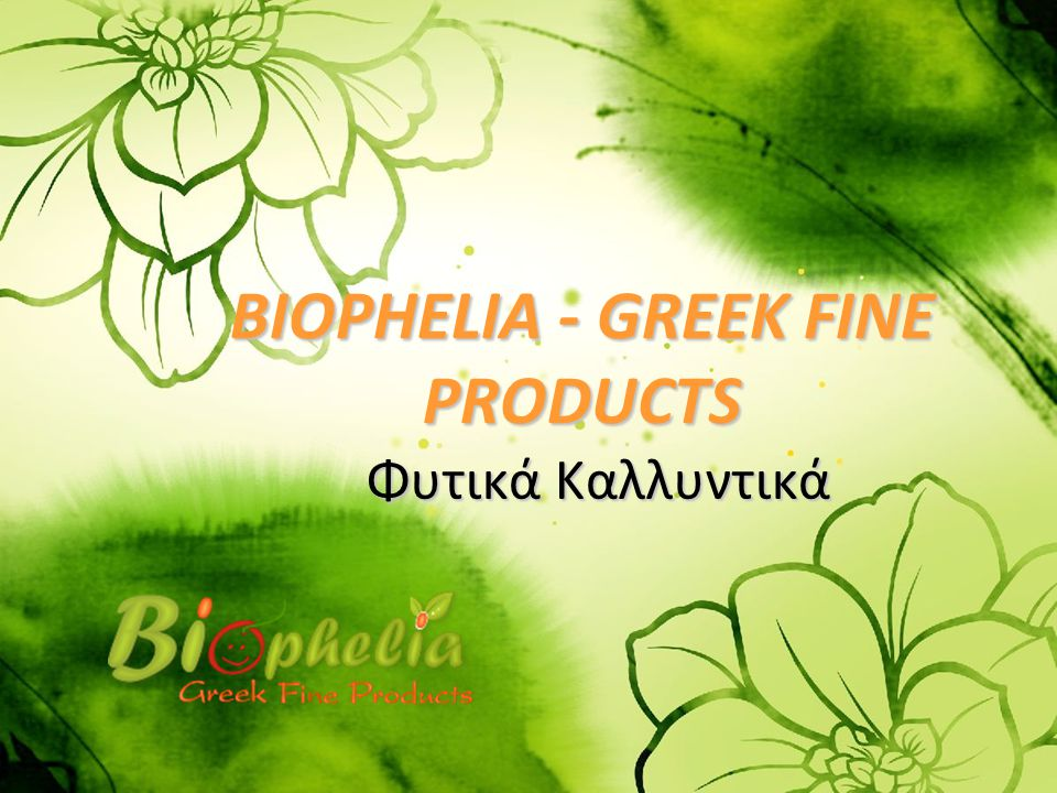 BIOPHELIA - GREEK FINE PRODUCTS Φυτικά Καλλυντικά