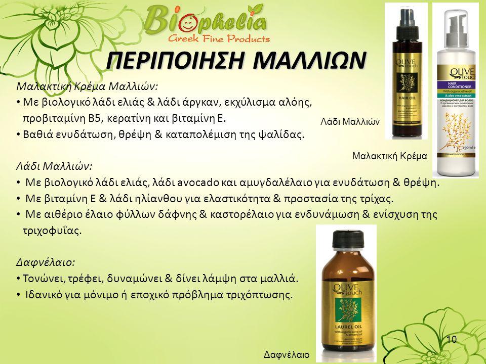 10 ΠΕΡΙΠΟΙΗΣΗ ΜΑΛΛΙΩΝ Μαλακτική Κρέμα Μαλλιών: • Με βιολογικό λάδι ελιάς & λάδι άργκαν, εκχύλισμα αλόης, προβιταμίνη Β5, κερατίνη και βιταμίνη Ε. • Βα