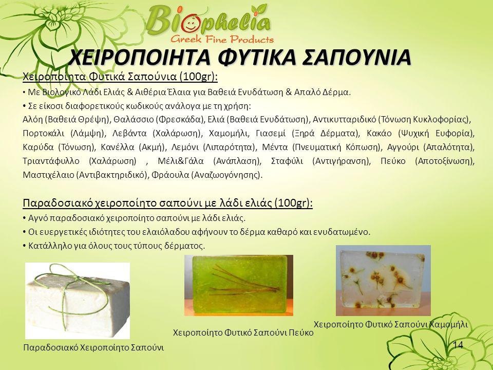 14 ΧΕΙΡΟΠΟΙΗΤΑ ΦΥΤΙΚΑ ΣΑΠΟΥΝΙΑ Χειροποίητα Φυτικά Σαπούνια (100gr): • Με Βιολογικό Λάδι Ελιάς & Αιθέρια Έλαια για Βαθειά Ενυδάτωση & Απαλό Δέρμα. • Σε