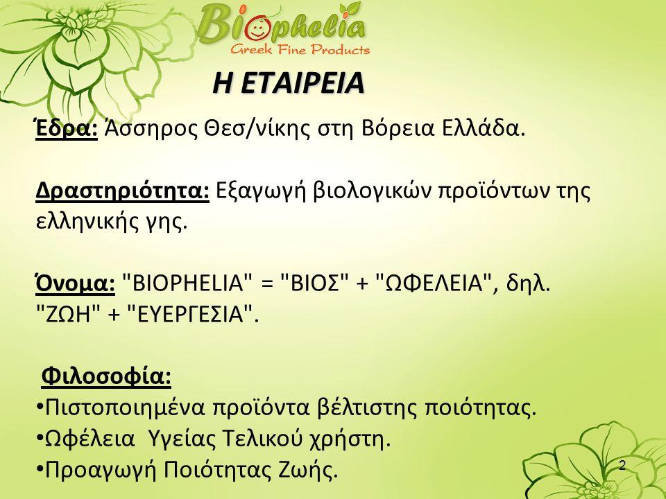 2 Η ΕΤΑΙΡΕΙΑ Έδρα: Άσσηρος Θεσ/νίκης στη Βόρεια Ελλάδα. Δραστηριότητα: Εξαγωγή βιολογικών προϊόντων της ελληνικής γης. Όνομα: