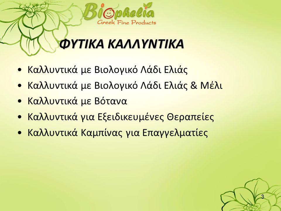 3 ΦΥΤΙΚΑ ΚΑΛΛΥΝΤΙΚΑ •Καλλυντικά με Βιολογικό Λάδι Ελιάς •Καλλυντικά με Βιολογικό Λάδι Ελιάς & Μέλι •Καλλυντικά με Βότανα •Καλλυντικά για Εξειδικευμένε