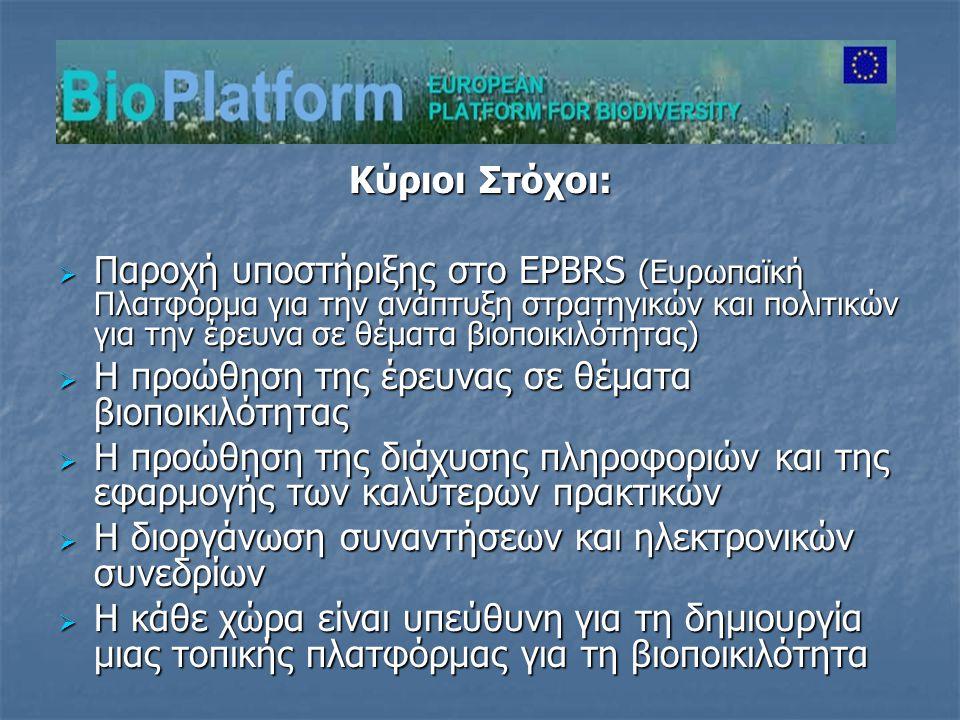 Κύριοι Στόχοι:  Παροχή υποστήριξης στο EPBRS (Ευρωπαϊκή Πλατφόρμα για την ανάπτυξη στρατηγικών και πολιτικών για την έρευνα σε θέματα βιοποικιλότητας)  Η προώθηση της έρευνας σε θέματα βιοποικιλότητας  Η προώθηση της διάχυσης πληροφοριών και της εφαρμογής των καλύτερων πρακτικών  Η διοργάνωση συναντήσεων και ηλεκτρονικών συνεδρίων  Η κάθε χώρα είναι υπεύθυνη για τη δημιουργία μιας τοπικής πλατφόρμας για τη βιοποικιλότητα