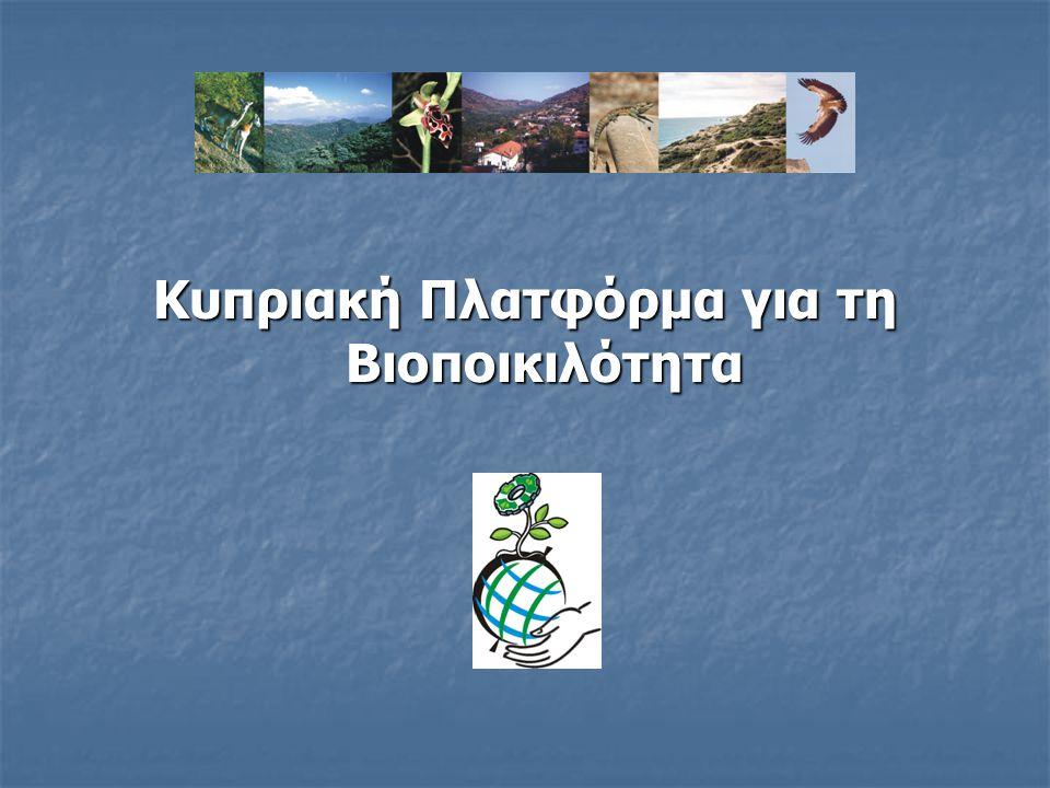 Κυπριακή Πλατφόρμα για τη Βιοποικιλότητα