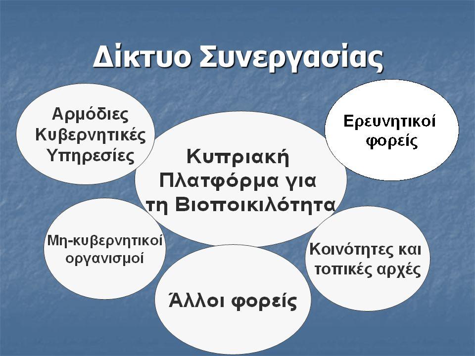 Κυπριακή Πλατφόρμα για τη Βιοποικιλότητα Δραστηριότητες 1.