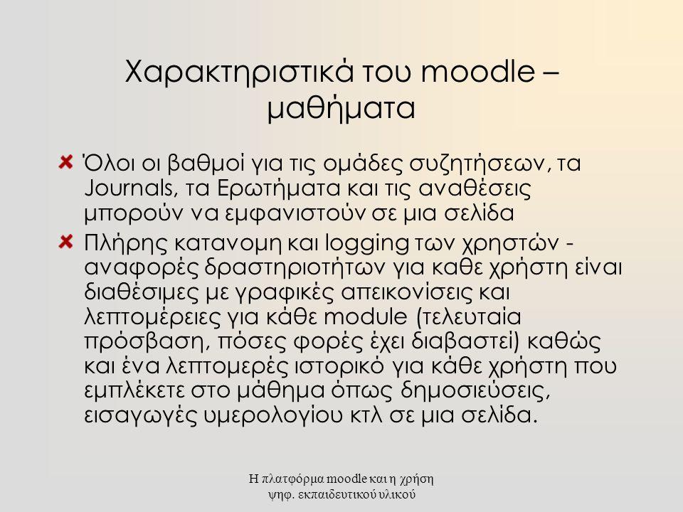 Η πλατφόρμα moodle και η χρήση ψηφ. εκπαιδευτικού υλικού Χαρακτηριστικά του moodle – μαθήματα Όλοι οι βαθμοί για τις ομάδες συζητήσεων, τα Journals, τ