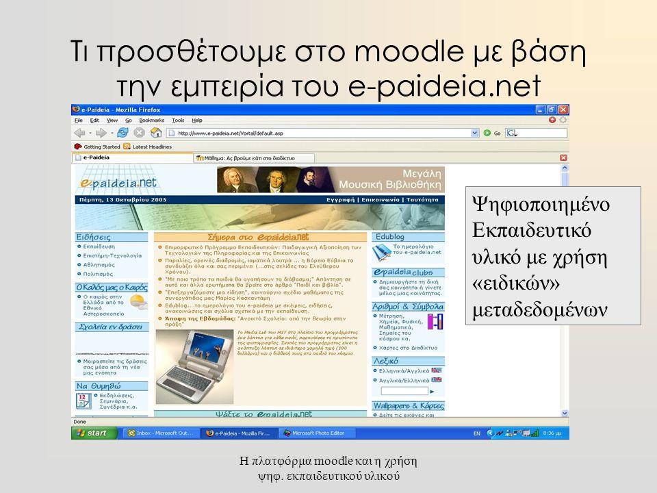 Τι προσθέτουμε στο moodle με βάση την εμπειρία του e-paideia.net Ψηφιοποιημένο Εκπαιδευτικό υλικό με χρήση «ειδικών» μεταδεδομένων