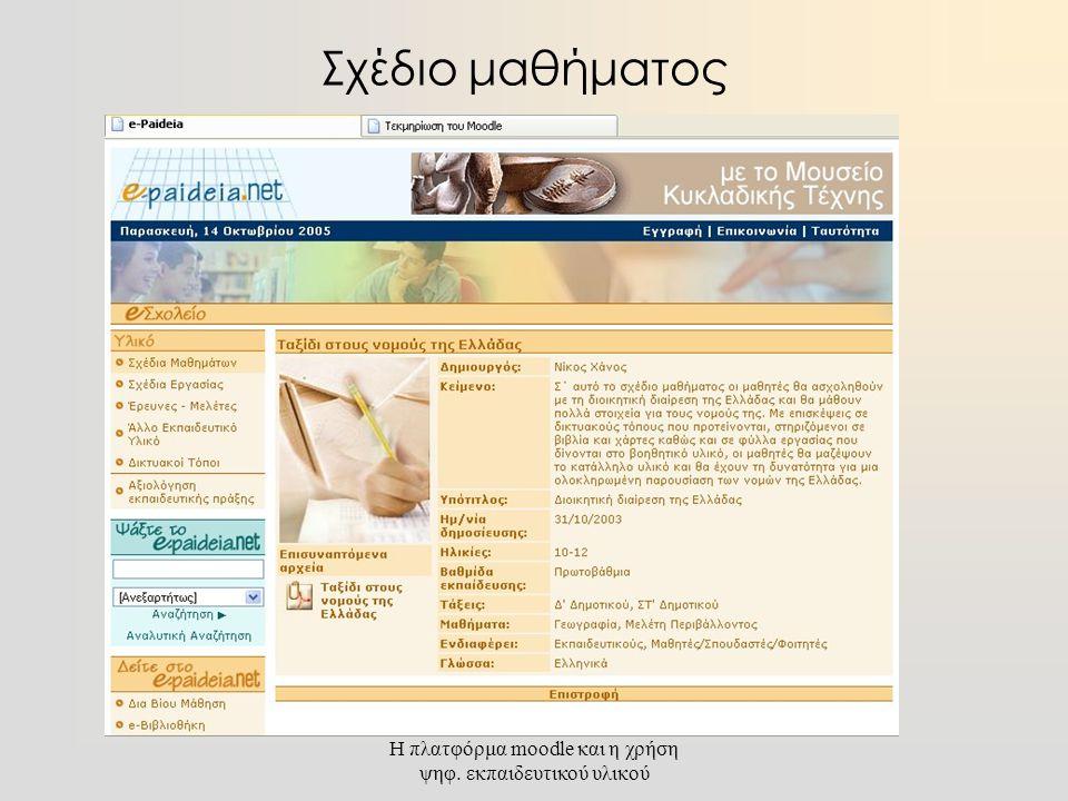 Η πλατφόρμα moodle και η χρήση ψηφ. εκπαιδευτικού υλικού Σχέδιο μαθήματος