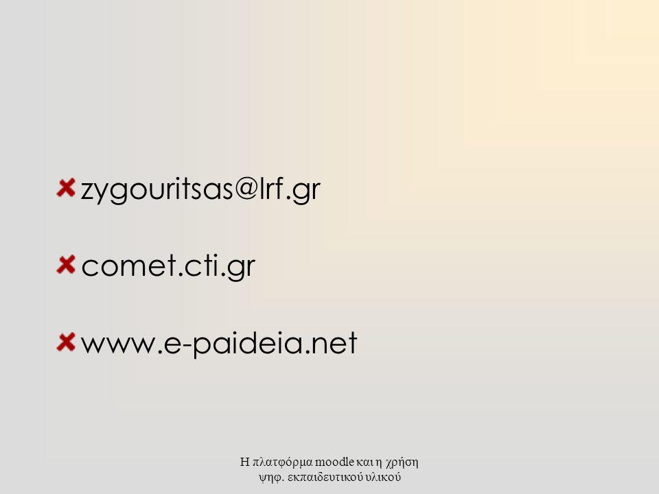 Η πλατφόρμα moodle και η χρήση ψηφ. εκπαιδευτικού υλικού zygouritsas@lrf.gr comet.cti.gr www.e-paideia.net