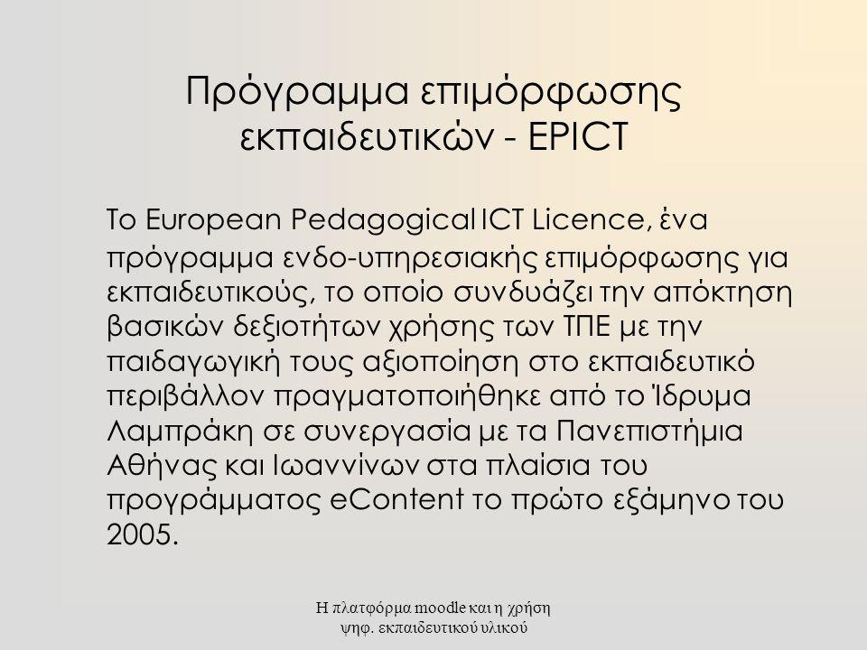 Η πλατφόρμα moodle και η χρήση ψηφ. εκπαιδευτικού υλικού Πρόγραμμα επιμόρφωσης εκπαιδευτικών - EPICT Το European Pedagogical ICT Licence, ένα πρόγραμμ