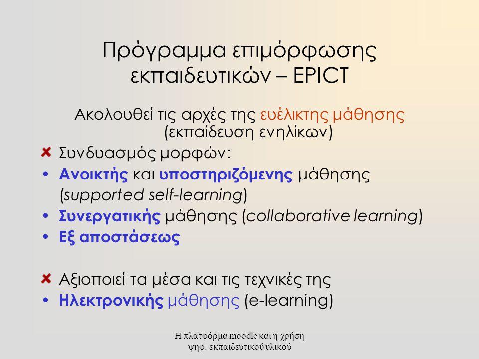 Η πλατφόρμα moodle και η χρήση ψηφ. εκπαιδευτικού υλικού Πρόγραμμα επιμόρφωσης εκπαιδευτικών – EPICT Ακολουθεί τις αρχές της ευέλικτης μάθησης (εκπαίδ