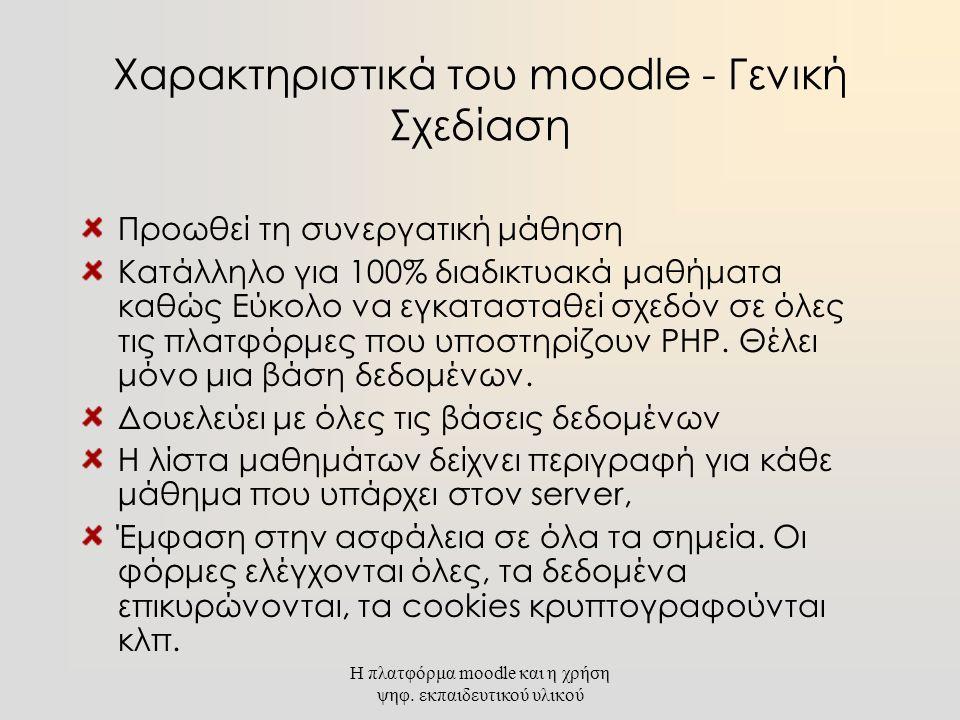 Η πλατφόρμα moodle και η χρήση ψηφ. εκπαιδευτικού υλικού Χαρακτηριστικά του moodle - Γενική Σχεδίαση Προωθεί τη συνεργατική μάθηση Κατάλληλο για 100%