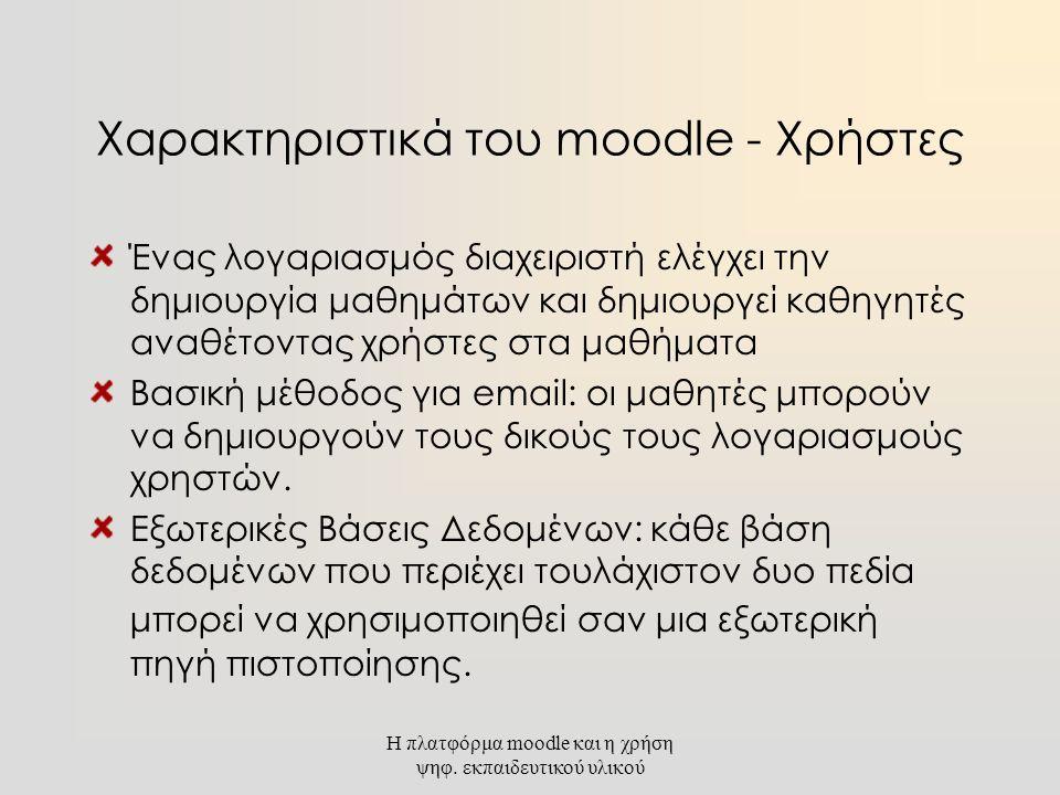 Η πλατφόρμα moodle και η χρήση ψηφ. εκπαιδευτικού υλικού Χαρακτηριστικά του moodle - Χρήστες Ένας λογαριασμός διαχειριστή ελέγχει την δημιουργία μαθημ