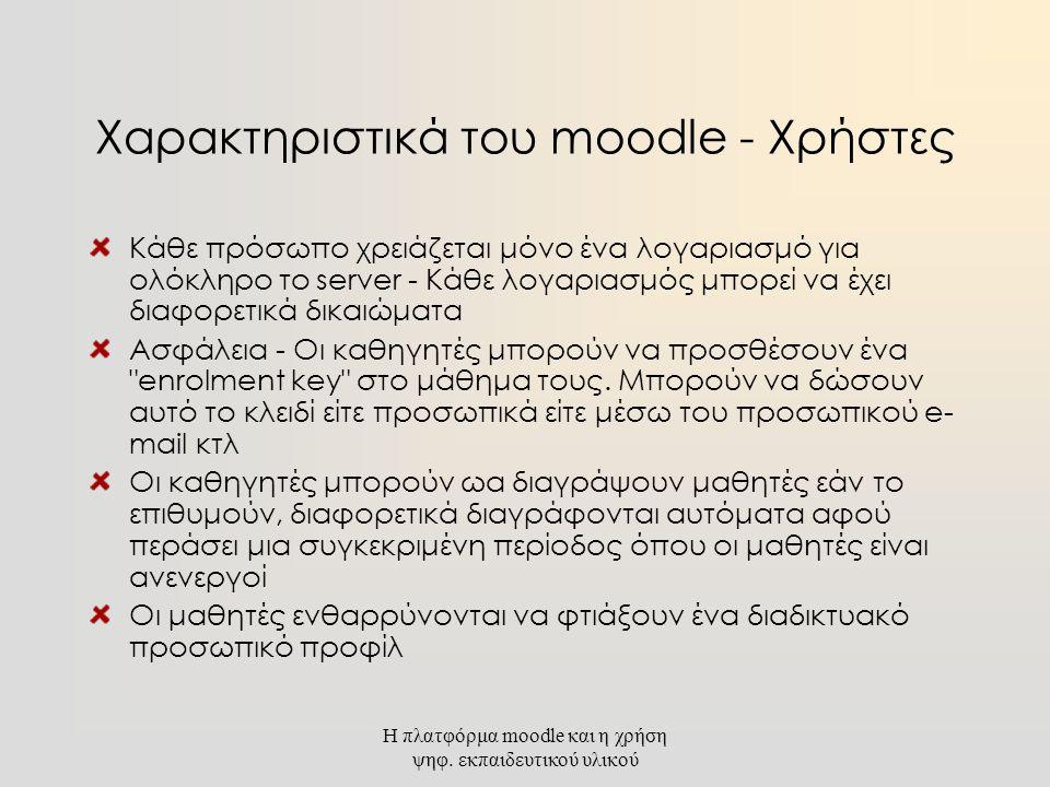 Η πλατφόρμα moodle και η χρήση ψηφ. εκπαιδευτικού υλικού Χαρακτηριστικά του moodle - Χρήστες Κάθε πρόσωπο χρειάζεται μόνο ένα λογαριασμό για ολόκληρο