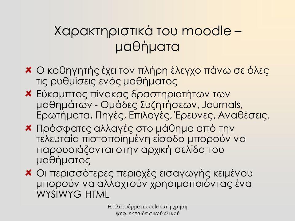 Η πλατφόρμα moodle και η χρήση ψηφ. εκπαιδευτικού υλικού Χαρακτηριστικά του moodle – μαθήματα Ο καθηγητής έχει τον πλήρη έλεγχο πάνω σε όλες τις ρυθμί