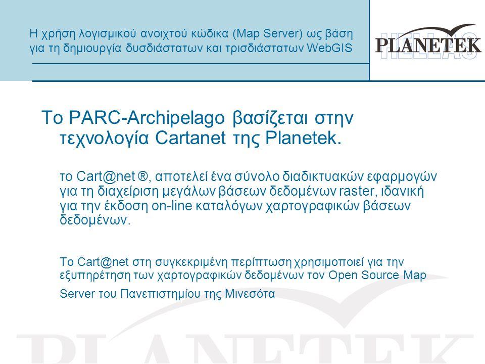 To PARC-Archipelago βασίζεται στην τεχνολογία Cartanet της Planetek.