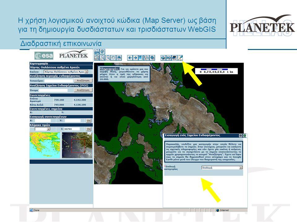 Η χρήση λογισμικού ανοιχτού κώδικα (Map Server) ως βάση για τη δημιουργία δυσδιάστατων και τρισδιάστατων WebGIS Διαδραστική επικοινωνία