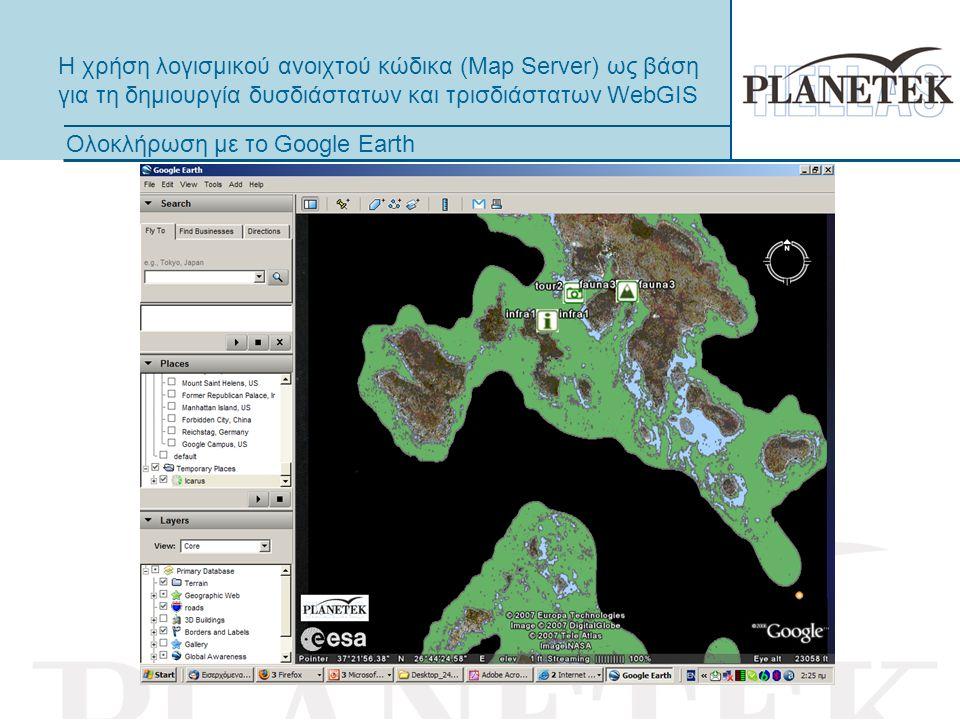 Η χρήση λογισμικού ανοιχτού κώδικα (Map Server) ως βάση για τη δημιουργία δυσδιάστατων και τρισδιάστατων WebGIS Ολοκλήρωση με το Google Earth