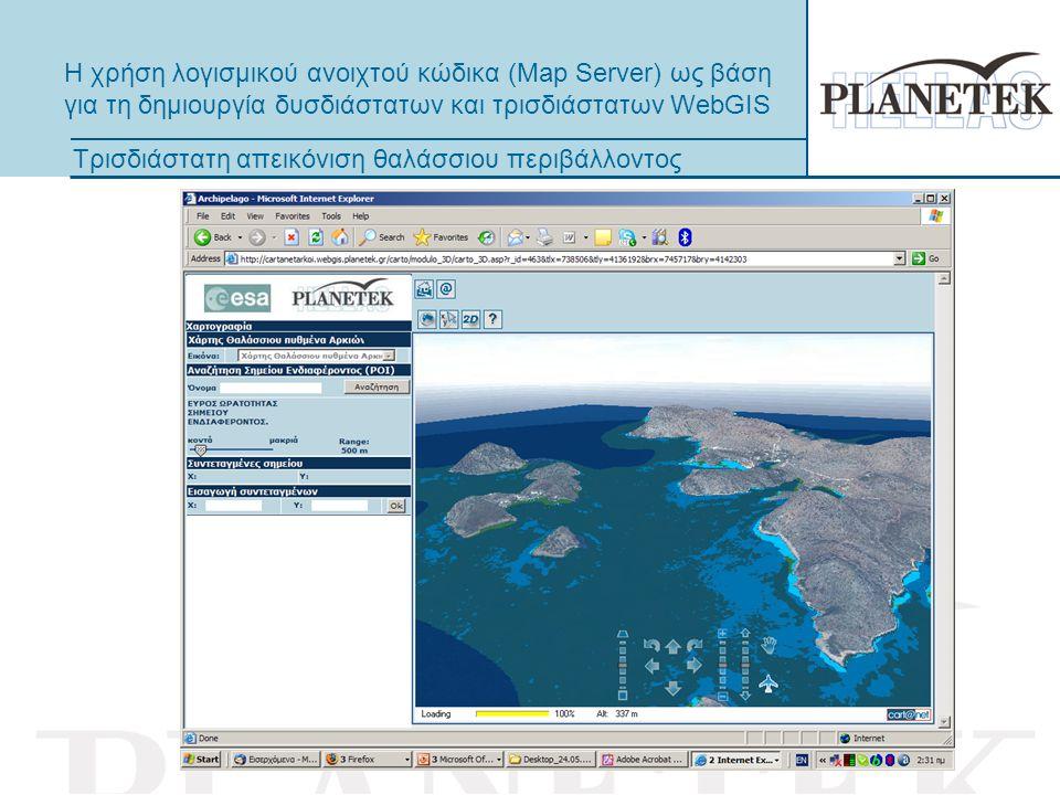 Η χρήση λογισμικού ανοιχτού κώδικα (Map Server) ως βάση για τη δημιουργία δυσδιάστατων και τρισδιάστατων WebGIS Τρισδιάστατη απεικόνιση θαλάσσιου περιβάλλοντος