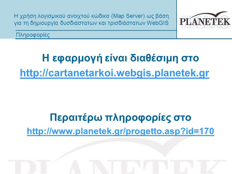 Η χρήση λογισμικού ανοιχτού κώδικα (Map Server) ως βάση για τη δημιουργία δυσδιάστατων και τρισδιάστατων WebGIS Πληροφορίες Η εφαρμογή είναι διαθέσιμη στο http://cartanetarkoi.webgis.planetek.gr Περαιτέρω πληροφορίες στο http://www.planetek.gr/progetto.asp id=170