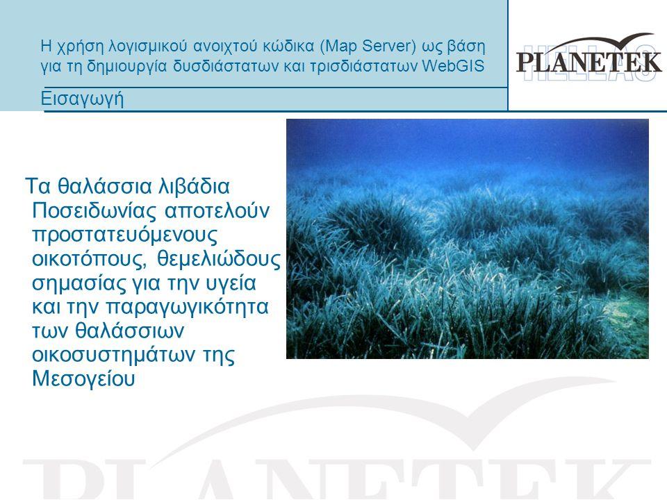 Η χρήση λογισμικού ανοιχτού κώδικα (Map Server) ως βάση για τη δημιουργία δυσδιάστατων και τρισδιάστατων WebGIS Τα θαλάσσια λιβάδια Ποσειδωνίας αποτελούν προστατευόμενους οικοτόπους, θεμελιώδους σημασίας για την υγεία και την παραγωγικότητα των θαλάσσιων οικοσυστημάτων της Μεσογείου Εισαγωγή