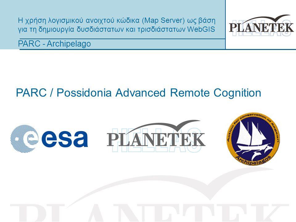 Η χρήση λογισμικού ανοιχτού κώδικα (Map Server) ως βάση για τη δημιουργία δυσδιάστατων και τρισδιάστατων WebGIS PARC - Archipelago PARC / Possidonia Advanced Remote Cognition