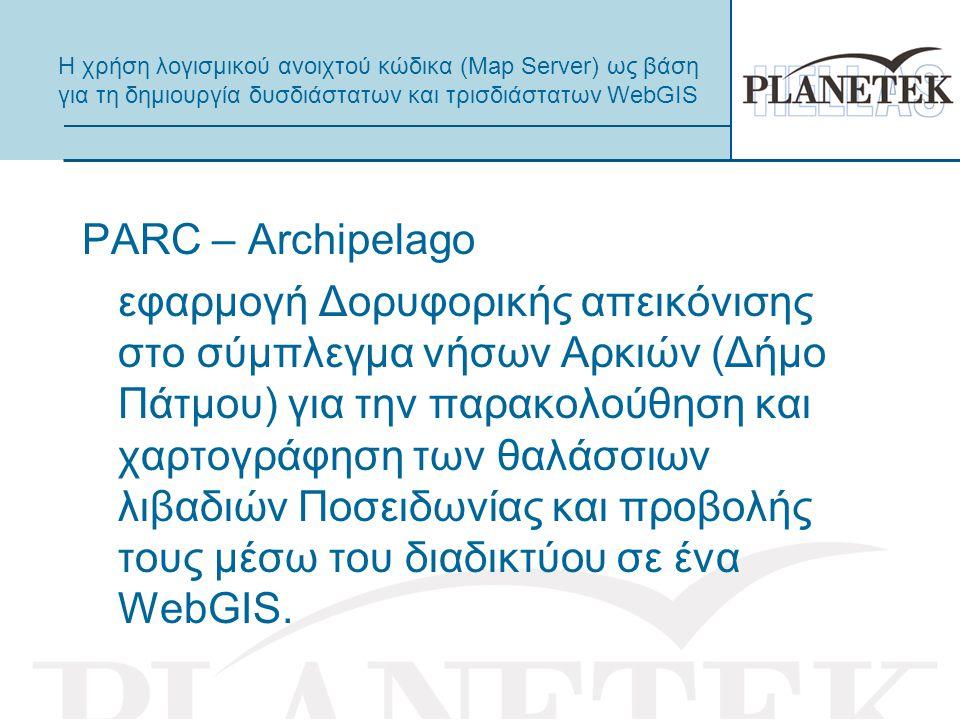 Η χρήση λογισμικού ανοιχτού κώδικα (Map Server) ως βάση για τη δημιουργία δυσδιάστατων και τρισδιάστατων WebGIS PARC – Archipelago εφαρμογή Δορυφορικής απεικόνισης στο σύμπλεγμα νήσων Αρκιών (Δήμο Πάτμου) για την παρακολούθηση και χαρτογράφηση των θαλάσσιων λιβαδιών Ποσειδωνίας και προβολής τους μέσω του διαδικτύου σε ένα WebGIS.