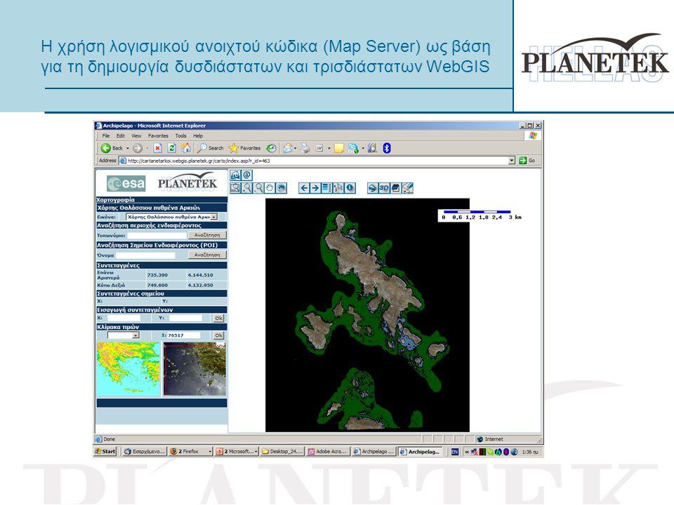 Η χρήση λογισμικού ανοιχτού κώδικα (Map Server) ως βάση για τη δημιουργία δυσδιάστατων και τρισδιάστατων WebGIS