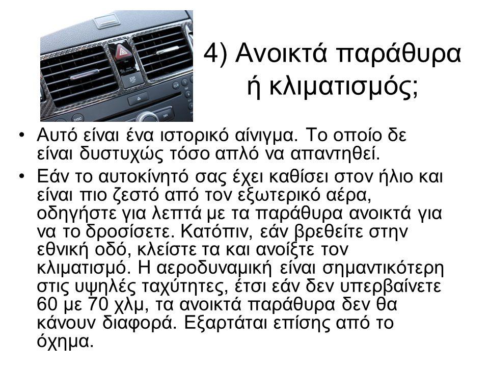4) Ανοικτά παράθυρα ή κλιματισμός; •Αυτό είναι ένα ιστορικό αίνιγμα. Το οποίο δε είναι δυστυχώς τόσο απλό να απαντηθεί. •Εάν το αυτοκίνητό σας έχει κα