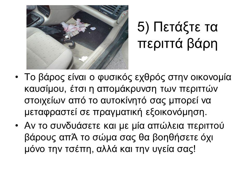 5) Πετάξτε τα περιττά βάρη •Το βάρος είναι ο φυσικός εχθρός στην οικονομία καυσίμου, έτσι η απομάκρυνση των περιττών στοιχείων από το αυτοκίνητό σας μ
