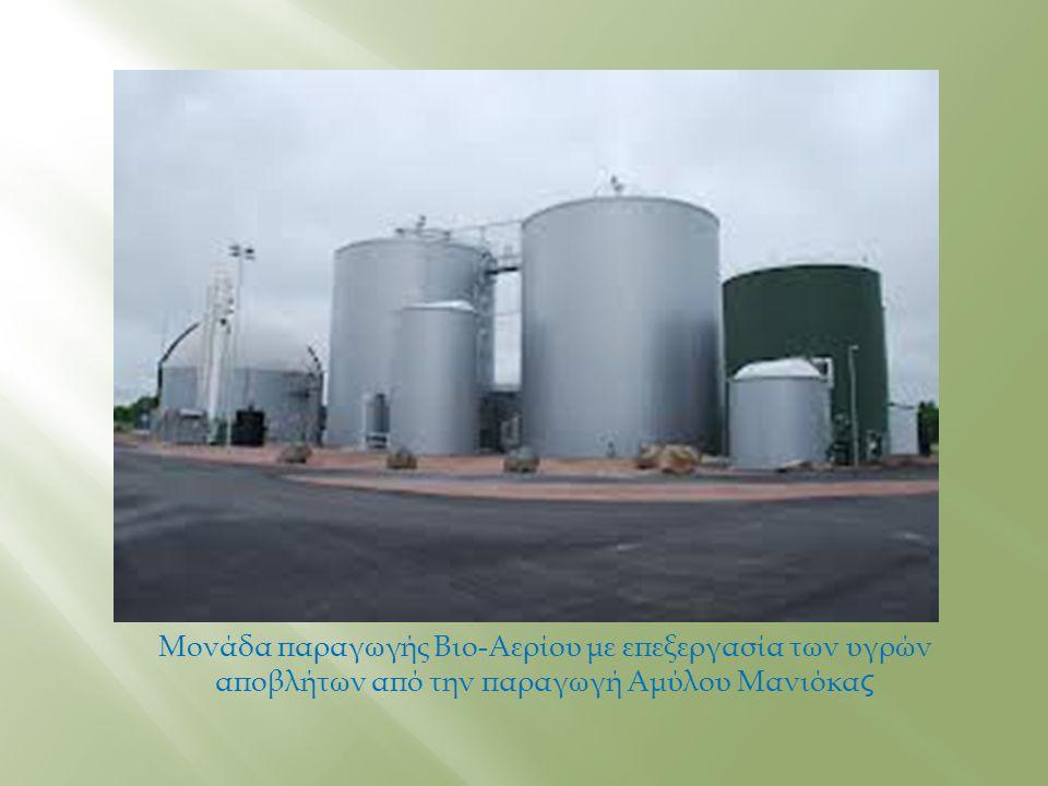 Μονάδα παραγωγής Βιο-Αερίου με επεξεργασία των υγρών αποβλήτων από την παραγωγή Αμύλου Μανιόκα ς