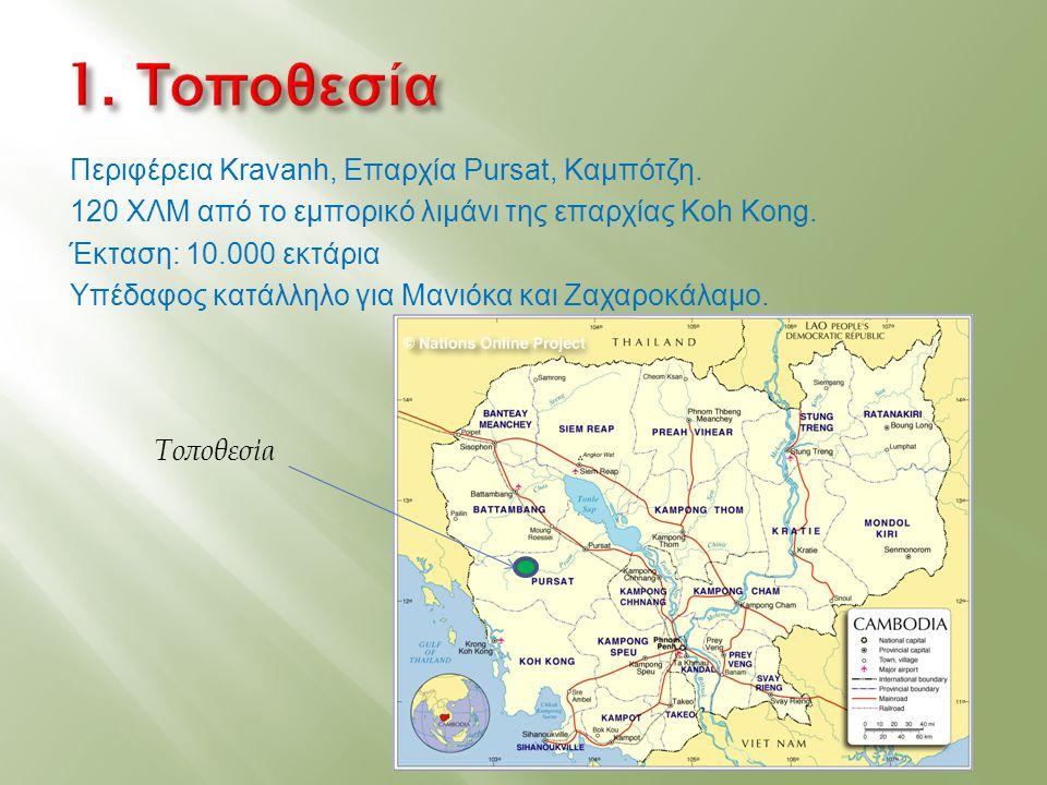 Περιφέρεια Kravanh, Επαρχία Pursat, Καμπότζη. 120 ΧΛΜ από το εμπορικό λιμάνι της επαρχίας Koh Kong.