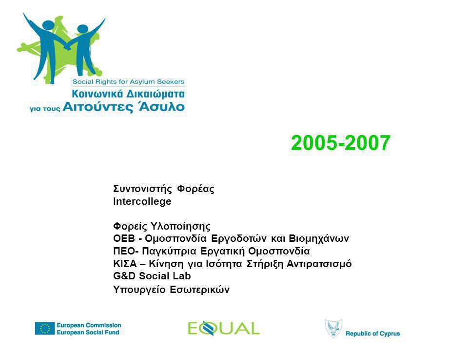 2005-2007 Συντονιστής Φορέας Intercollege Φορείς Υλοποίησης ΟΕΒ - Ομοσπονδία Εργοδοτών και Βιομηχάνων ΠΕΟ- Παγκύπρια Εργατική Ομοσπονδία ΚΙΣΑ – Κίνηση για Ισότητα Στήριξη Αντιρατσισμό G&D Social Lab Υπουργείο Εσωτερικών