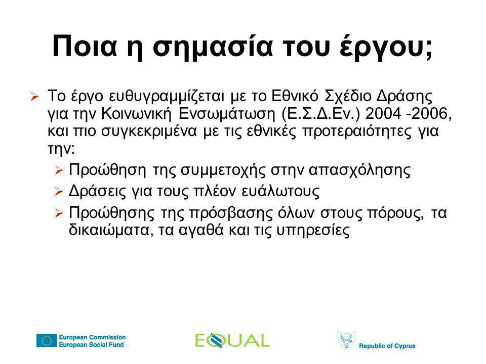 Ποια η σημασία του έργου;  Το έργο ευθυγραμμίζεται με το Εθνικό Σχέδιο Δράσης για την Κοινωνική Ενσωμάτωση (Ε.Σ.Δ.Εν.) 2004 -2006, και πιο συγκεκριμένα με τις εθνικές προτεραιότητες για την:  Προώθηση της συμμετοχής στην απασχόλησης  Δράσεις για τους πλέον ευάλωτους  Προώθησης της πρόσβασης όλων στους πόρους, τα δικαιώματα, τα αγαθά και τις υπηρεσίες