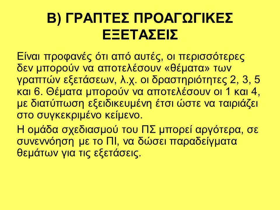 Β) ΓΡΑΠΤΕΣ ΠΡΟΑΓΩΓΙΚΕΣ ΕΞΕΤΑΣΕΙΣ Είναι προφανές ότι από αυτές, οι περισσότερες δεν μπορούν να αποτελέσουν «θέματα» των γραπτών εξετάσεων, λ.χ.