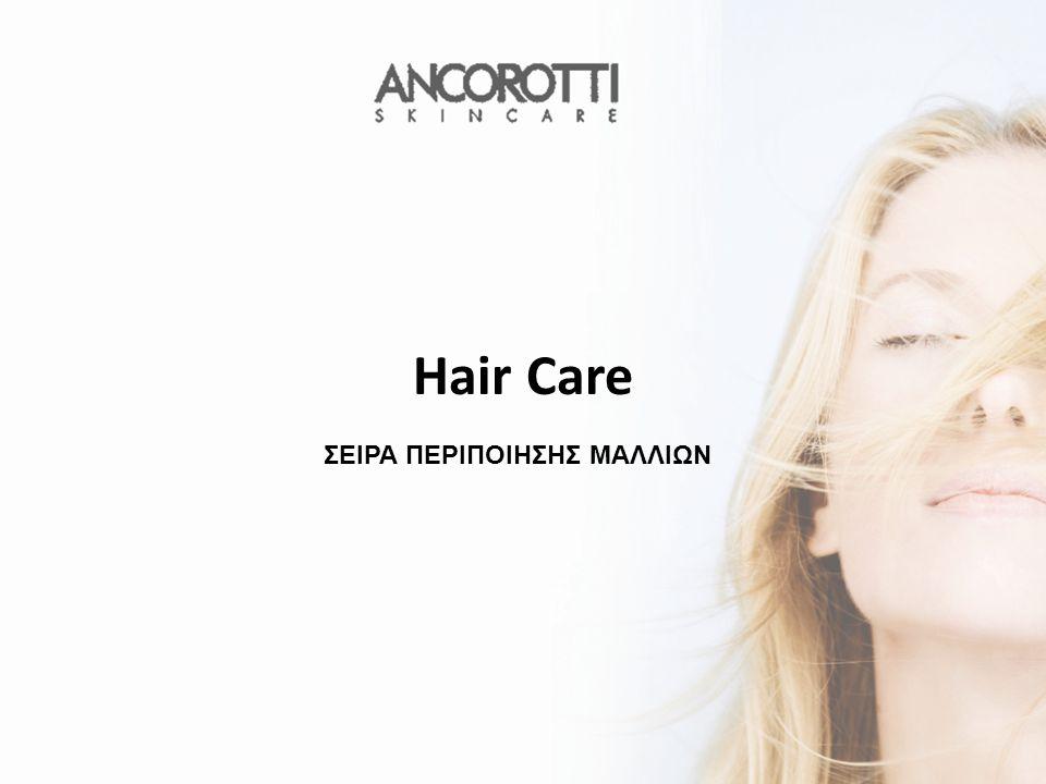 Hair Care ΣΕΙΡΑ ΠΕΡΙΠΟΙΗΣΗΣ ΜΑΛΛΙΩΝ